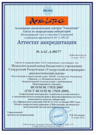 Испытательный центр пищевой и сельскохозяйственной продукции БУ УР «УВДЦ»